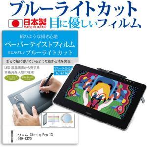 ワコム Cintiq Pro 13 DTH-1320 ブルーライトカット 指紋防止 液晶保護フィルム ペンタブレット用 キズ防止|mediacover