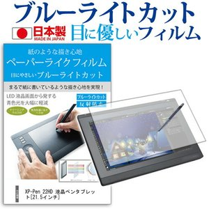 XP-Pen 22HD 液晶ペンタブレット ブルーライトカット 反射防止 指紋防止 気泡レス 液晶保護フィルム|mediacover