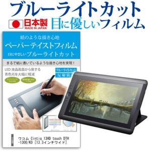 ワコム Cintiq 13HD touch DTH-1300/K0 ペーパーライク ブルーライトカッ...