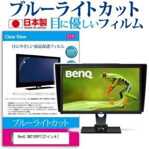 BenQ SW2700PT ブルーライトカット 反射防止 液晶保護フィルム 指紋防止 気泡レス加工 ...
