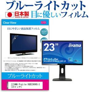 iiyama ProLite XUB2390HS-3 ブルーライトカット 反射防止 液晶保護フィルム...