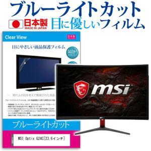 MSI Optix G24C ブルーライトカット 反射防止 液晶保護フィルム 指紋防止 気泡レス加工...