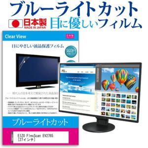 EIZO FlexScan EV2785 ブルーライトカット 反射防止 液晶保護フィルム 指紋防止 ...