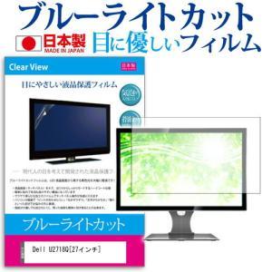Dell U2718Q ブルーライトカット 反射防止 液晶保護フィルム 指紋防止 気泡レス加工  キ...