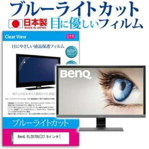 BenQ EL2870U ブルーライトカット 反射防止 液晶保護フィルム 指紋防止 気泡レス加工 キ...