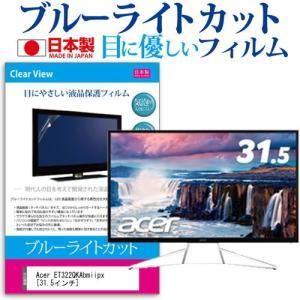 Acer ET322QKAbmiipx [31.5インチ(3840x2160)] 機種で使える【ブル...