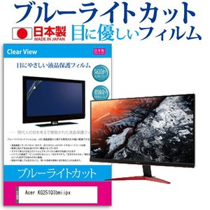 Acer KG251QIbmiipx(24.5インチ]機種で使える ブルーライトカット 反射防止 液...