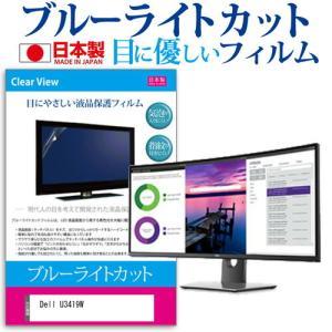 Dell U3419W [34.14インチ(3440x1440)] 機種で使える【ブルーライトカット...