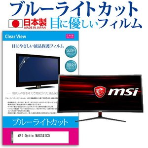 MSI Optix MAG341CQ(34インチ]機種で使える ブルーライトカット 反射防止 液晶保...