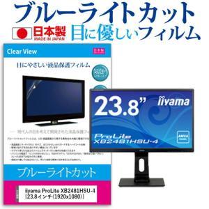 iiyama ProLite XB2481HSU-4 (23.8インチ) 機種で使える ブルーライト...