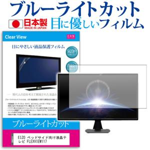 EIZO ベッドサイド向け液晶テレビ FLEXVIEW 117 ブルーライトカット 反射防止 指紋防止 気泡レス 液晶保護フィルム|mediacover