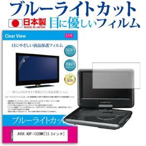 AVOX ADP-1320MK ブルーライトカット 反射防止 指紋防止 気泡レス 液晶保護フィルム mediacover