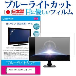 AVOX ADP-7020MK ブルーライトカット 反射防止 指紋防止 気泡レス 液晶保護フィルム mediacover