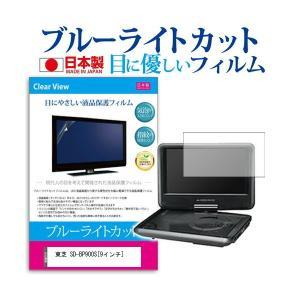 東芝 SD-BP900S ブルーライトカット 反射防止 指紋防止 気泡レス 液晶保護フィルム|mediacover