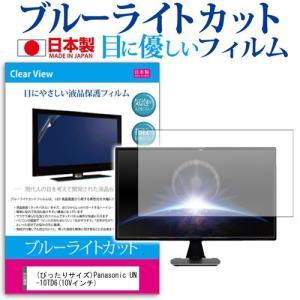 Panasonic UN-10TD6 ぴったりサイズ ブルーライトカット 反射防止 指紋防止 気泡レス 液晶保護フィルム|mediacover