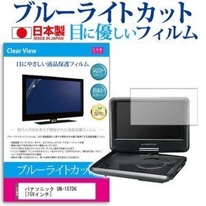 Panasonic UN-15TD6 ぴったりサイズ ブルーライトカット 反射防止 指紋防止 気泡レス 液晶保護フィルム|mediacover
