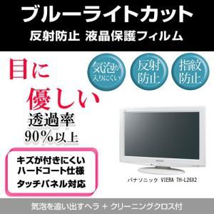 パナソニック VIERA TH-L26X2 ブルーライトカット 反射防止 指紋防止 気泡レス 液晶保護フィルム|mediacover