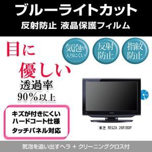 東芝 REGZA 26R1BDP ブルーライトカット 反射防止 指紋防止 気泡レス 液晶保護フィルム|mediacover