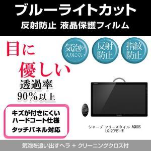 目に優しいブルーライトカット 反射防止・液晶TV保護フィルム(指紋防止&気泡レス加工) シャープ フリースタイル AQUOS LC-20FE1-Wで 目を保護 キズ防止 防塵