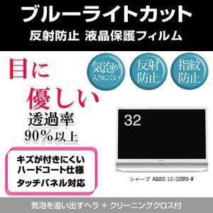 目に優しいブルーライトカット(反射防止タイプ)液晶TV保護フィルム(指紋防止&気泡レス加工) シャープ AQUOS LC-32DR9-Wで使える 目を保護 キズ防止 防塵