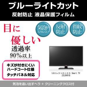 LGエレクトロニクス Smart TV 22LB491B ブルーライトカット 反射防止 指紋防止 気泡レス 液晶保護フィルム|mediacover