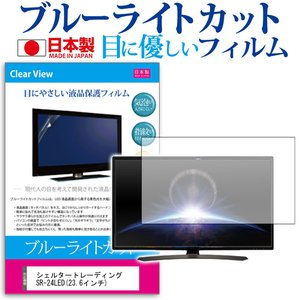 ブルーライトカット 反射防止 液晶TV 保護フィルム 指紋防止 気泡レス加工  キズ防止 シェルタートレーディング SR-24LEDで使える