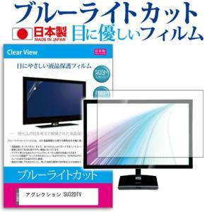 アグレクション SU32DTV(32インチ]機種で使える ブルーライトカット 反射防止 液晶TV 保...