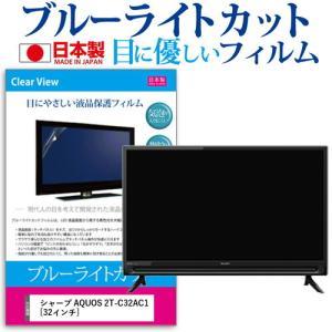 シャープ AQUOS 2T-C32AC1 (32インチ) 機種で使える ブルーライトカット 反射防止 液晶TV 保護フィルム 指紋防止 気泡レス加工 キズ防止|mediacover