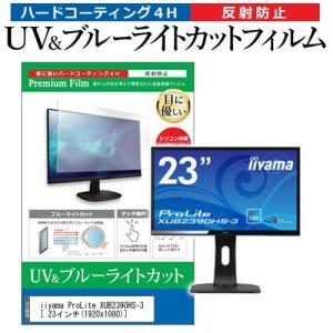 iiyama ProLite XUB2390HS-3 (23インチ) 機種で使える ブルーライトカッ...