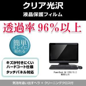 PowerBook G4 1250/15.2 M8981J/A クリア光沢液晶保護フィルム mediacover