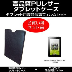 Lenovo IdeaPad Tablet A1 22283GJ タブレットレザーケース と 指紋防止 クリア 光沢 液晶保護フィルム のセット