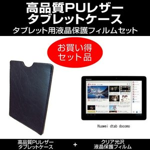 Huawei dtab ドコモ タブレットレザーケース と 指紋防止 クリア 光沢 液晶保護フィルム のセット