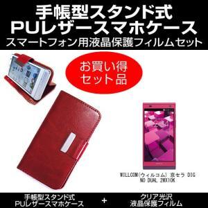 WILLCOM(ウィルコム)京セラ DIGNO DUAL 2 WX10K 手帳型 レザーケース 茶色...