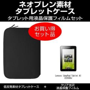 指紋防止・クリア光沢 液晶保護フィルムと低反発素材タブレットケースセット Lenovo IdeaPad Tablet A1 22283DJで使える キズ防止 防塵 プロテクト