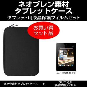Acer ICONIA A1-810 タブレットケース と 指紋防止 クリア 光沢 液晶保護フィルム...