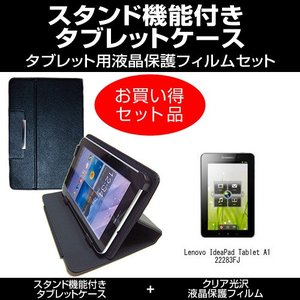 Lenovo IdeaPad Tablet A1 22283FJ スタンド機能付 タブレットケース と 指紋防止 クリア 光沢 フィルム のセット
