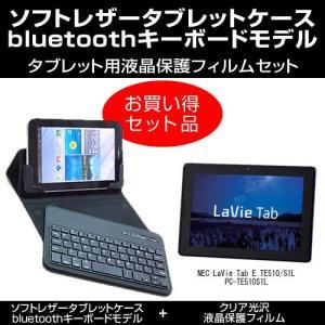 NEC LaVie Tab E TE510/S1L PC-TE510S1L ワイヤレスキーボード付き タブレットケース と 指紋防止 クリア 光沢 フィルム のセット|mediacover