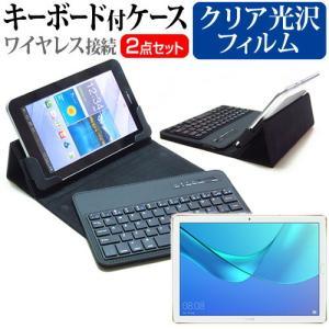 HUAWEI MediaPad M5 Pro [10.8インチ(2560x1600)]機種で使える【...