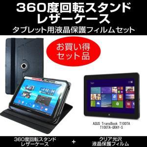 360度回転スタンドレザーケース 黒と液晶保護フィルム(指紋防止・クリア光沢)セット ASUS TransBook T100TA T100TA-GRAY-Sで使える 縦横どちらにも固定可能