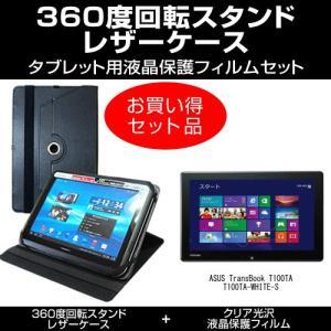 360度回転スタンドレザーケース 黒と液晶保護フィルム(指紋防止・クリア光沢)セット ASUS TransBook T100TA T100TA-WHITE-Sで使える 縦横どちらにも固定可能