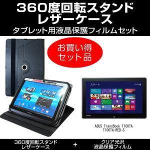 360度回転スタンドレザーケース 黒と液晶保護フィルム(指紋防止・クリア光沢)セット ASUS TransBook T100TA T100TA-RED-Sで使える 縦横どちらにも固定可能