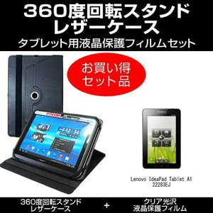 Lenovo IdeaPad Tablet A1 22283EJ レザーケース 黒 と 指紋防止 クリア光沢 液晶保護フィルム のセット
