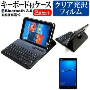 Huawei MediaPad M3 Lite Bluetooth キーボード付き レザーケース 黒 と 指紋防止 クリア光沢 液晶保護フィルム 縦横固定可能|mediacover