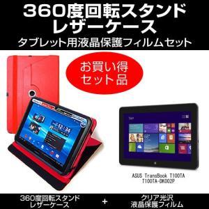 360度回転スタンドレザーケース 赤と液晶保護フィルム(指紋防止・クリア光沢)セット ASUS TransBook T100TA T100TA-DK002Pで使える 縦横どちらにも固定可能