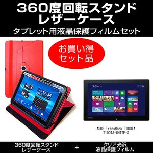 ASUS TransBook T100TA T100TA-WHITE-S レザーケース 赤 と 指紋防止 クリア光沢 液晶保護フィルム のセット