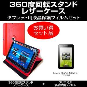 Lenovo IdeaPad Tablet A1 22283DJ レザーケース 赤 と 指紋防止 クリア光沢 液晶保護フィルム のセット