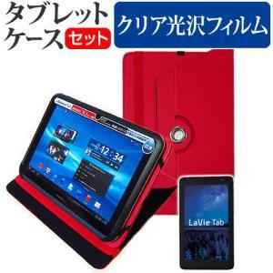 NEC LaVie Tab E TE508/S1L PC-TE508S1L レザーケース 赤 と 指紋防止 クリア光沢 液晶保護フィルム のセット|mediacover