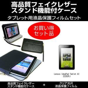 Lenovo IdeaPad Tablet A1 22283FJ タブレットケース 黒 と 指紋防止 クリア 光沢 フィルム のセット スタンド機能付き