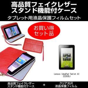 指紋防止・クリア光沢仕様 液晶保護フィルムとタブレットエレガントケース赤(スタンド機能付)セット Lenovo IdeaPad Tablet A1 22283EJ対応 キズ防止 防塵