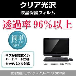 Lenovo IdeaCentre B320 77602WJ クリア光沢液晶保護フィルム mediacover